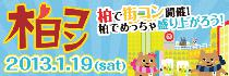 [柏駅付近] 【街コンジャパン認定街コン】 第2回柏コン