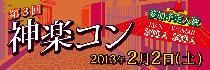 [神楽坂駅] 【街コンジャパン認定街コン】 第3回神楽コンが街コンウィークに開催決定!!