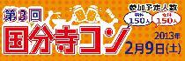 [国分寺駅] 【街コンジャパン認定街コン】 第3回国分寺コンが街コンウィークに開催決定!!
