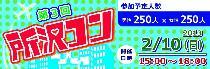 [所沢駅] 【街コンジャパン認定街コン】 第3回 所沢コンが街コンウィークに開催決定!!