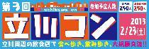 [立川駅] 【街コンジャパン認定街コン】 第3回立川コン