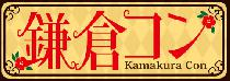 [鎌倉市大船] 【街コンジャパン認定街コン】 第四回 鎌倉コンが街コンウィークに開催決定!!