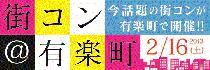 [有楽町] 【街コンジャパン認定街コン】 街コン@有楽町