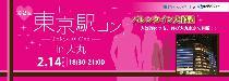[東京駅] 【街コンジャパン認定街コン】 第二回 東京駅コン in 大丸