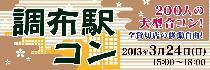 [調布駅] 【街コンジャパン認定街コン】 調布駅コン