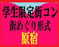 [原宿] 街コン大学生18~22歳限定3/21(木)「ガクタノ」原宿 - 「学年末の最後の楽しみを学生街コンで見つける!」人と出逢う...