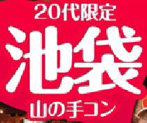 [池袋駅周辺] 街コン池袋5/12(日)14時~17時:20~29歳限定「山の手コン」
