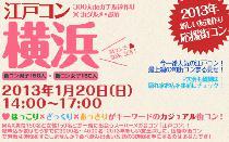 [横浜] 江戸コンin横浜開催決定!街コンの人気シリーズ江戸コンがまたまた街をジャックする!