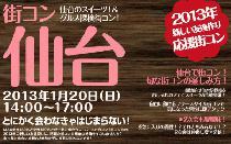 [仙台] 江戸コンin仙台開催決定!街コンの人気シリーズ江戸コンがまたまた街をジャックする!