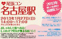 [名古屋] 第二回尾張コン名古屋駅開催決定!街コンの人気シリーズ江戸コンがまたまた街をジャックする!