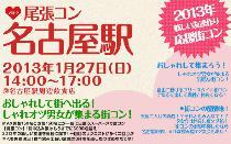 第二回尾張コン名古屋駅開催決定!街コンの人気シリーズ江戸コンがまたまた街をジャックする!
