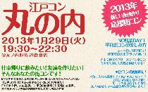 [丸の内] 江戸コン丸の内開催決定!街コンの人気シリーズ江戸コンがまたまた街をジャックする!