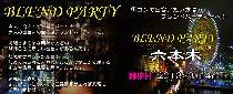 [六本木] 09月14日(土) 200名コラボ企画 六本木 幻想的な洞窟の館で癒しの時間を…