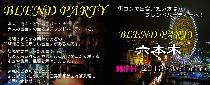 [六本木] 09月15日(日) 200名コラボ企画 六本木駅すぐ!開放感あるラグジュアリーラウンジ