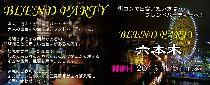 [六本木] 【200名コラボ企画】11月1日(金)◆Stylish×Sunday交流Party◆★~六本木シャンデリア×ラウンジ~