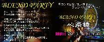 [心斎橋] お申し込み殺到パーティー【大阪80名コラボ企画】11月1日(金)◆スタイリッシュコンパーティー◆フリードリンク&店舗...