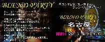 [中区錦] お申し込み殺到パーティー【名古屋100名コラボ企画】11月2日(土)◆スタイリッシュ交流Party◆