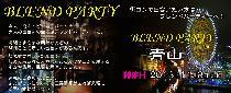 [青山] お申し込み殺到パーティー【200名コラボ企画】11月4日(月)◆◇◆Complete 交流Party◆◇◆
