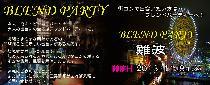 [難波] お申し込み殺到パーティー【大阪コラボ100名企画】11月8日(金)◆Special×Elegan交流Party◆