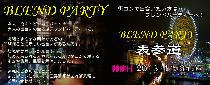 [表参道] お申し込み殺到パーティー【200名コラボ企画】11月9日(土)◆Smart×Elegant交流Party◆