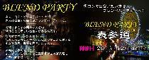 [表参道] 東京200名コラボ企画 表参道