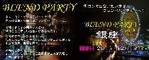 [銀座] 東京200名コラボ企画 恋人探し、異性との友達探しに最適の交流Party