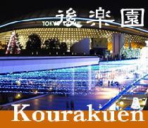 [後楽園] 東京ドームのすぐ隣!後楽園で人脈形成♩ 12月04日 第1回後楽園ビジネス交流会