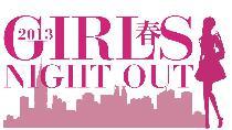 [新橋、銀座、汐留] GIRLS NIGHT OUT!!2013春
