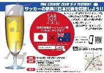 [外苑前] 【緊急!】歴史的瞬間を逃すなっ!!サッカーW杯「日本×オーストラリア」応援パーティー!!