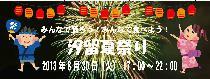 [汐留、新橋] 汐留夏祭り‼‼ 8月30日(金)カフェの店内で縁日を再現♪