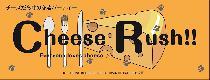 [新橋、汐留、品川] Cheeseだらけの交流パーティー!! Cheese Rush!!