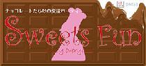 [青山] チョコレートだらけの交流パーティー「Sweets Fun」