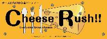 [大崎] Cheeseだらけの交流パーティー「Cheese Rush」