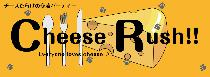 [大崎、品川] Cheeseだらけの交流パーティー「Cheese Rush」