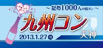 [福岡天神・大名] 九州コン天神!流行語の「街コン」福岡で1000人街コン開催決定☆