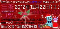 [三軒茶屋] 第4回三茶コン~女性企画オシャレまちコン~