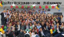 [渋谷] 20〜30代中心★速読も体験できちゃう!クリスマスパーティー&大忘年会★200名限定募集!