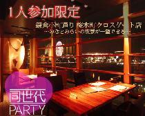 [横浜] ★1人参加限定☆23~37歳☆同世代☆パーティー☆大好評@横浜★
