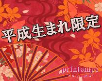 [青山] ★平成生まれ限定☆同世代☆パーティ☆恋の季節☆新たな出会い@青山★