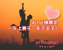 [青山] ★祝第500回☆1人参加限定☆年上彼氏☆年下彼女☆パーティー@青山★