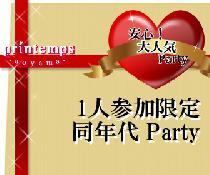 [渋谷] ★第568回☆1人参加限定☆23~38歳☆同世代☆パーティー@渋谷★
