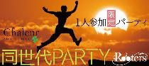 [表参道] ★ 1人参加限定☆20~35歳☆同世代☆パーティー☆ローストビーフ食べ放題@表参道★
