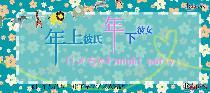 [大宮] ★年上彼氏☆年下彼女☆甘えちゃわNight☆パーティー☆人気企画@大宮★