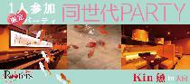 [大宮] ★第681回☆1人参加限定☆20代限定☆同世代☆パーティー@大宮★
