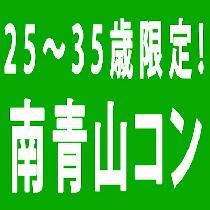 [南青山~表参道周辺] 【25歳~35歳限定!!】1人参加OK!200人規模街コン「南青山アラサーコン」