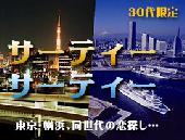 [新宿] 【男女4名ずつ募集!】7月18日(土) 【30代限定】新宿サーティー・サーティー