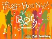 [渋谷] 【男性満員!女性あと4名募集!現70名】11月10日(火)渋谷★駅から徒歩2分『journey』貸切★20代限定!恋活PARTY♪