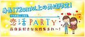 [池袋] 【40名規模!】5月25日(水)池袋☆20代恋活PARTY!男性身長172㎝以上限定♪♂5000円♀2000円