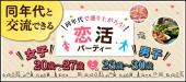[新宿] 【現在40名】5月31日(金)新宿★プチ年の差★恋活PARTY!新宿三丁目駅から徒歩10秒!《女性20歳~27歳、男性23歳~30歳》