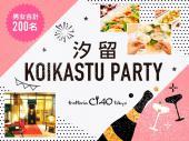【現在190名!女性満員締切!】10月13日(日・祝前)汐留★イタリア街の名店『CIAO TOKYO』貸切Party♪飲み放題&料理付き!